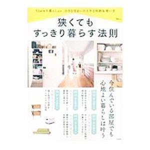 狭くてもすっきり暮らす法則/宝島社