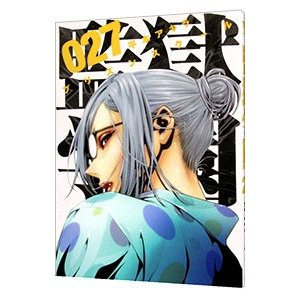 監獄学園 27/平本アキラ|netoff