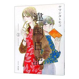 ■ジャンル:レディースコミック ■出版社:秋田書店 ■掲載紙:FEEL COMICS FC SWIN...