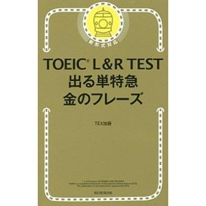 TOEIC L&R TEST 出る単特急 金のフレーズ/TEX加藤