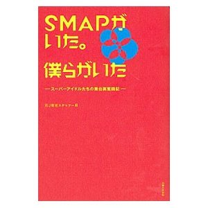 SMAPがいた。僕らがいた/元J側近スタッフ一同の関連商品1
