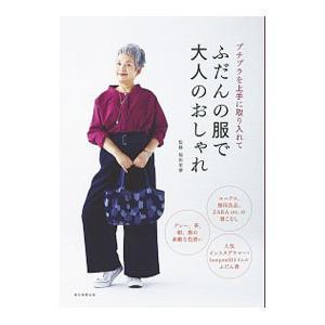ふだんの服で大人のおしゃれ/福田栄華