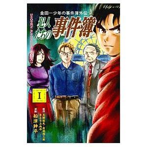 金田一少年の事件簿外伝 犯人たちの事件簿/船津紳平|netoff