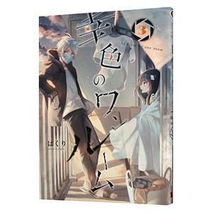 ■ジャンル:少年 ■出版社:スクウェア・エニックス ■掲載紙:ガンガンコミックスpixiv ■本のサ...