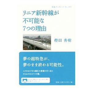リニア新幹線が不可能な7つの理由/樫田秀樹