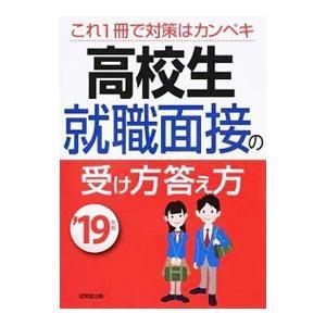 高校生就職面接の受け方答え方 '19年版/成美堂出版編集部【編著】