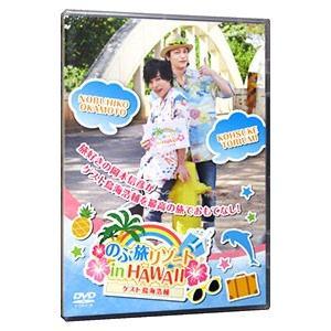 のぶ旅リゾート in HAWAII  ゲスト 鳥海浩輔   DVD
