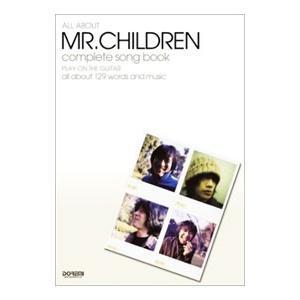 ミスター・チルドレン/ギター弾き語り全曲集/ドレミ楽譜出版社|netoff