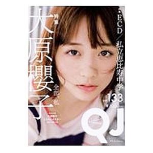 クイック・ジャパン vol.133/太田出版の関連商品1