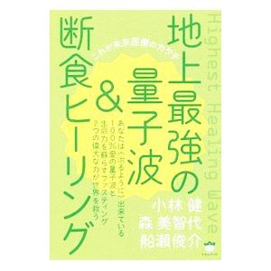 地上最強の量子波&断食ヒーリング/小林健(心霊研究)
