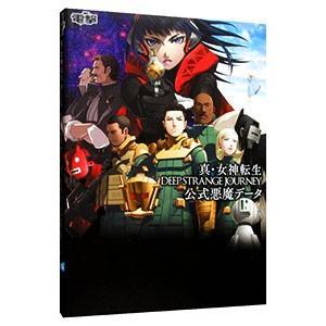 ■ジャンル:料理・趣味・児童 ゲーム攻略本 ■出版社:KADOKAWA ■出版社シリーズ: ■本のサ...