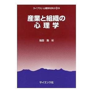 産業と組織の心理学/池田浩(1977〜)