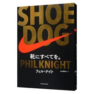 SHOE DOG/KnightPhil|netoff