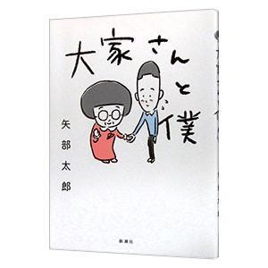 大家さんと僕/矢部太郎|netoff
