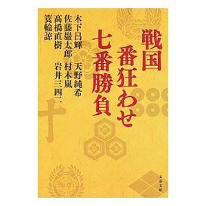 戦国番狂わせ七番勝負/高橋直樹(1960〜)の関連商品1