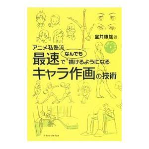 アニメ私塾流最速でなんでも描けるようになるキャラ作画の技術/室井康雄|netoff