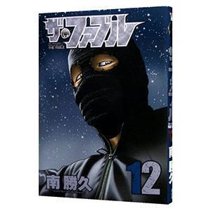 ザ・ファブル 12/南勝久