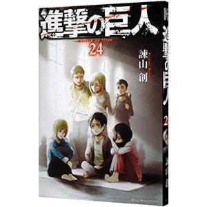 進撃の巨人 24/諫山創|netoff