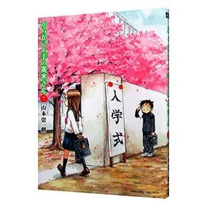 からかい上手の高木さん 7/山本崇一朗|netoff