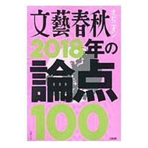 文藝春秋オピニオン2018年の論点100/文藝春秋|netoff