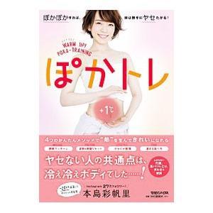 ぽかトレ/本島彩帆里の関連商品1