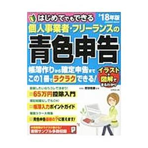 ■ジャンル:ビジネス 税金 ■出版社:成美堂出版 ■出版社シリーズ:SEIBIDO MOOK ■本の...