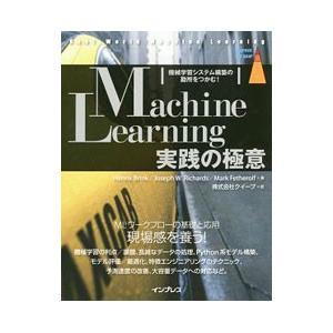 Machine Learning実践の極意/BrinkHenrik