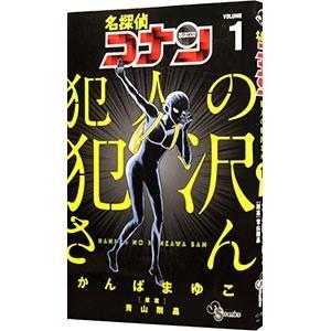 名探偵コナン 犯人の犯沢さん 1/かんばまゆこ|netoff