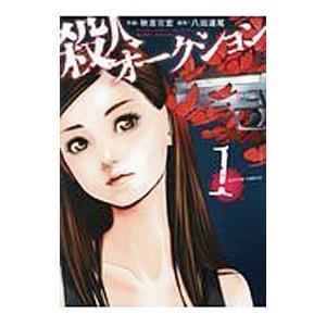 殺人オークション 1/秋吉宣宏|netoff