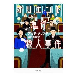■ジャンル:文芸 小説一般 ■出版社:KADOKAWA ■出版社シリーズ:角川文庫 ■本のサイズ:文...