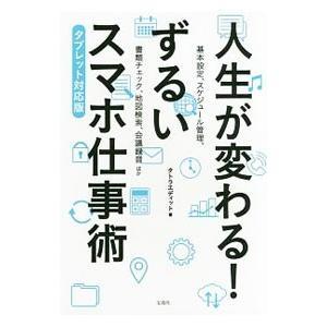 人生が変わる!ずるいスマホ仕事術/タトラエディット