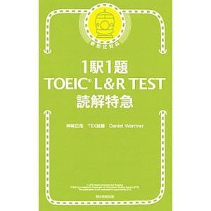 1駅1題 TOEIC L&R TEST 読解特...の関連商品2