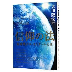 ■ジャンル:産業・学術・歴史 宗教その他 ■出版社:幸福の科学出版 ■出版社シリーズ: ■本のサイズ...