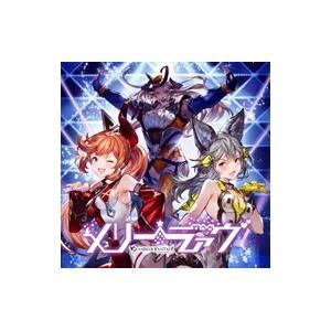 ゲーム ミュージック  メリーラァヴ 〜GRANBLUE FANTASY〜  CD