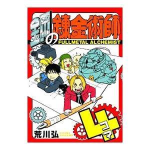 鋼の錬金術師4コマ/荒川弘|netoff