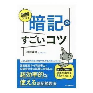 図解でわかる暗記のすごいコツ/碓井孝介|netoff