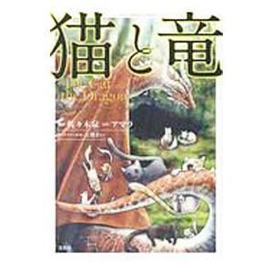 猫と竜/佐々木泉