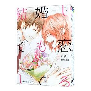 結婚しても恋してる (全3巻セット)/白虎|netoff