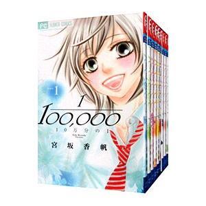 10万分の1 (全9巻セット)/宮坂香帆 netoff