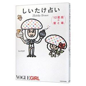 ■ジャンル:女性・生活・コンピュータ 占いその他 ■出版社:KADOKAWA ■出版社シリーズ: ■...
