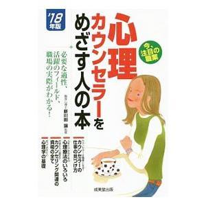 心理カウンセラーをめざす人の本 '18年版/新川田譲
