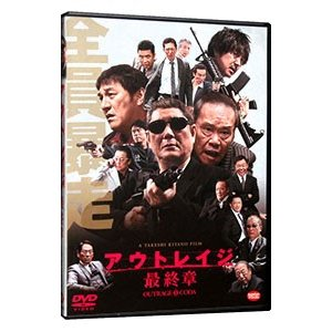 DVD/アウトレイジ 最終章の関連商品8