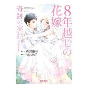 8年越しの花嫁 【コミカライズ版】/たむら純子|netoff