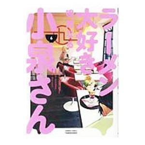 ■ジャンル:青年 ■出版社:竹書房 ■掲載紙:バンブー・コミックス ■本のサイズ:B6版 ■発売日:...