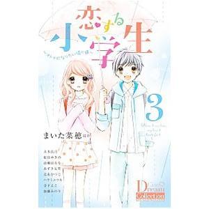恋する小学生(3)−オトナになりたい帰り道−/アンソロジー|netoff