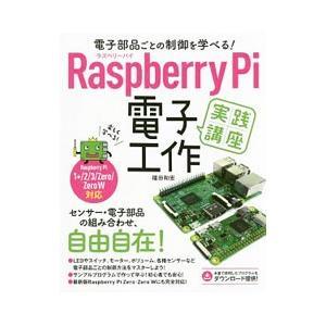 Raspberry Pi電子工作実践講座/福田和宏|netoff
