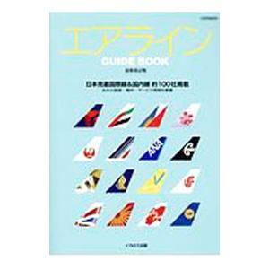 エアラインGUIDE BOOK/中西克吉