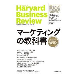 マーケティングの教科書/ハーバード・ビジネス・スクール netoff