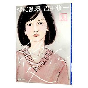 愛に乱暴 上/吉田修一|netoff