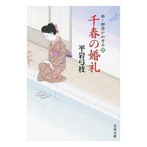 婚礼の日の朝、千春の頬を伝う涙の理由を兄・麻太郎は掴みかねていた−。表題作ほか「殿様は色好み」「新し...
